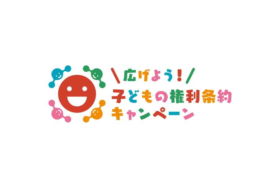 子どもの権利条約日本批准から今と、SDGs~子どもが安心できる社会をめざして~