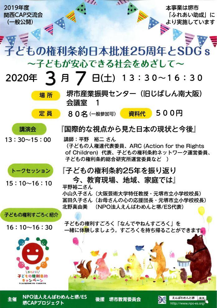 【中止】子どもの権利条約日本批准25周年とSDGs~子どもが安心できる社会をめざして~