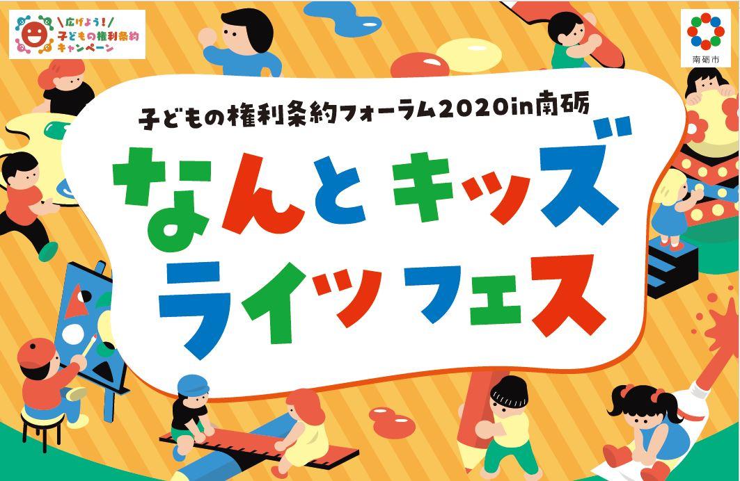 子どもの権利条約フォーラム2020in南砺