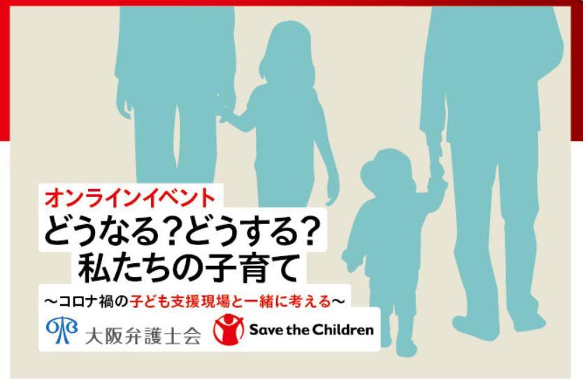 どうなる?どうする?私たちの子育て-コロナ禍の子ども支援現場と一緒に考える