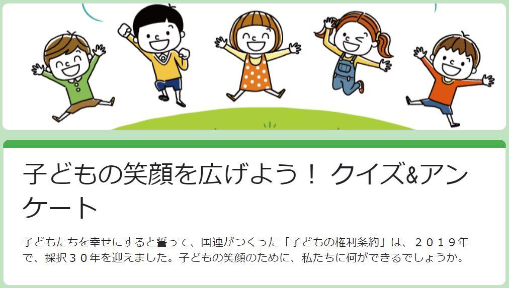 子どもの笑顔を広げよう!クイズ&アンケート(オンライン)