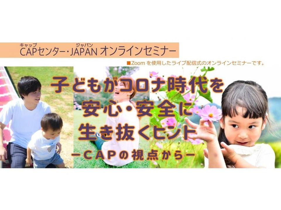 無料セミナー「子どもがコロナ時代を安心・安全に生き抜くヒント-CAPの視点から-」