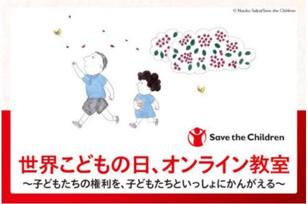 世界こどもの日、オンライン教室 ~子どもたちの権利を、子どもたちといっしょにかんがえる~