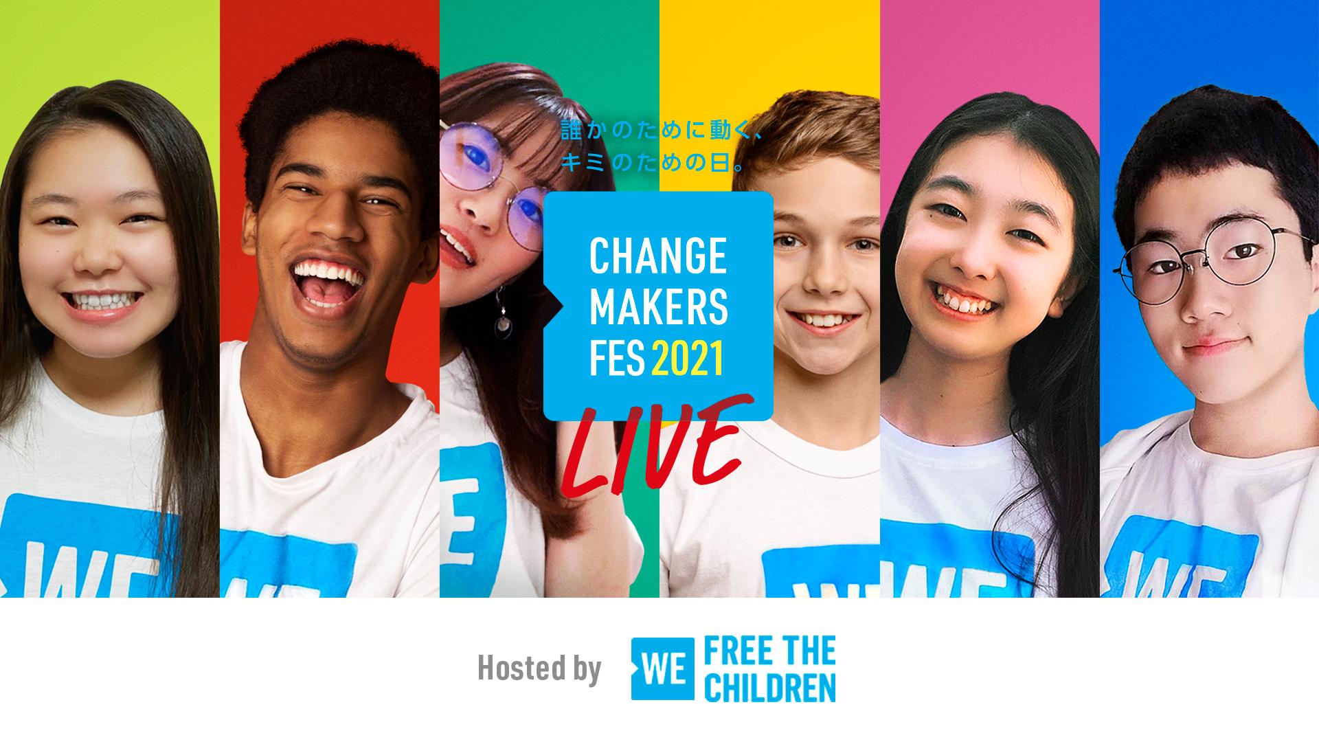 Change Makers Fes 2021 -誰かのために動く、君のための日。-