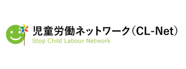【6/12児童労働反対世界デーZOOMイベント】 世界の現状を知り、アクションを起こそう! 〜2021年は児童労働の撤廃国際年です〜